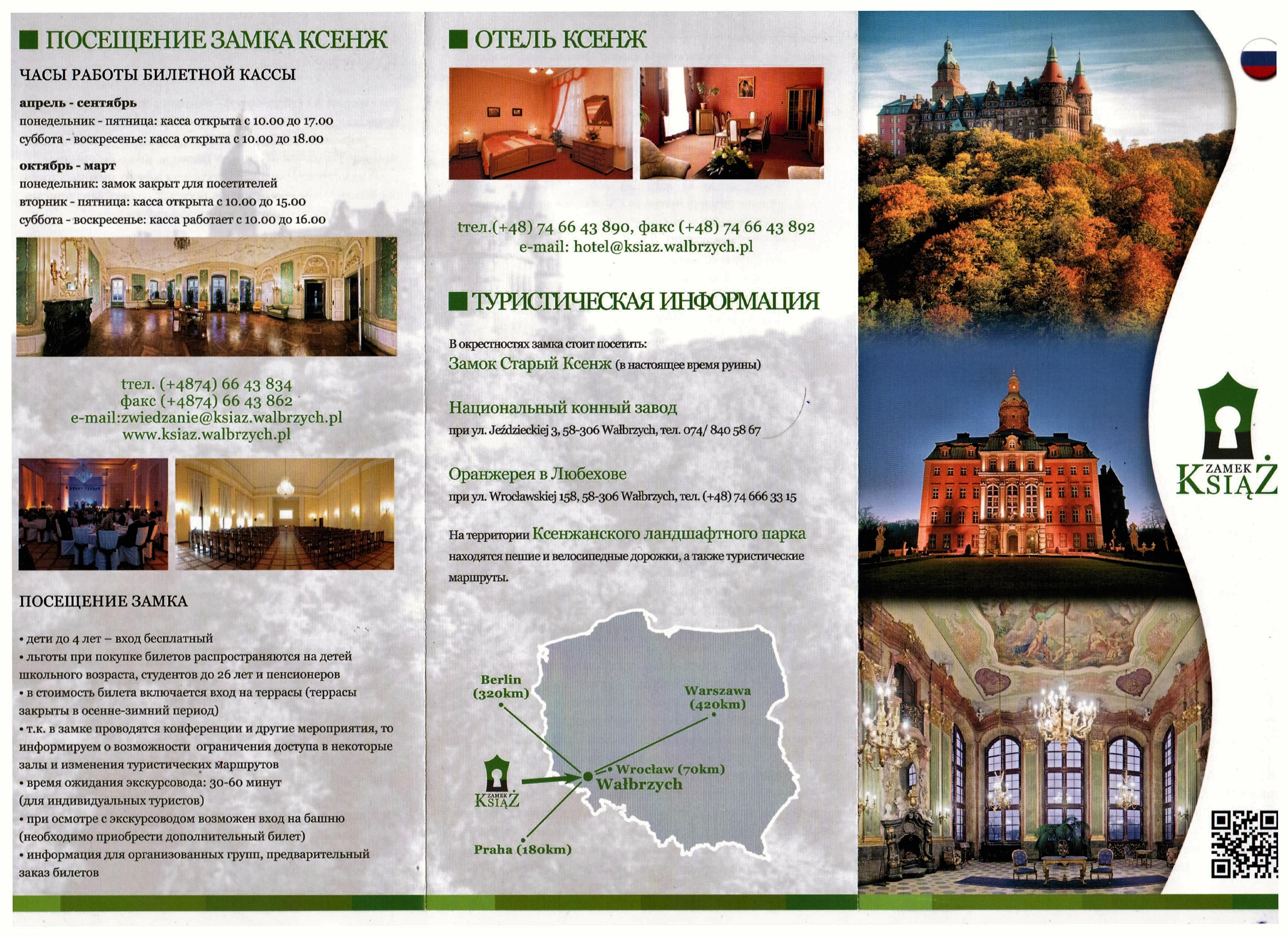 Практическая информация о замке Ксенж